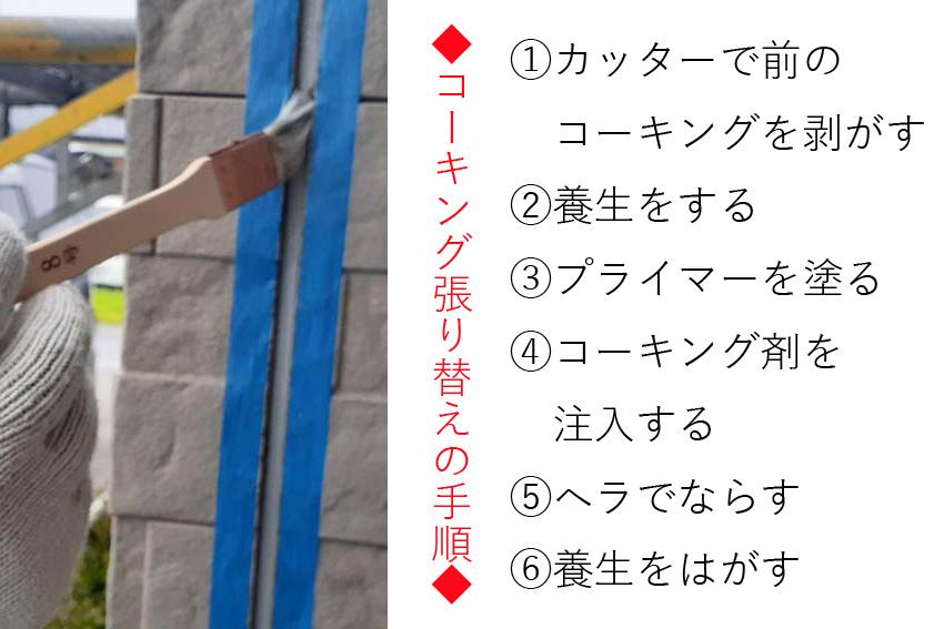 コーキング張り替えのコピー.jpg